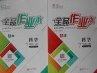 2017年全品作业本七年级科学上册浙教版
