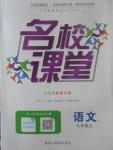 2017年名校课堂滚动学习法七年级语文上册黑龙江教育出版社