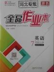 2017年全品作业本七年级英语上册冀教版河北专版