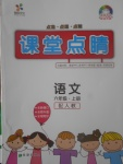 2017年课堂点睛六年级语文上册人教版