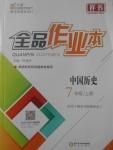 2017年全品作业本七年级中国历史上册