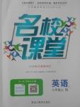 2017年名校课堂滚动学习法七年级英语上册人教版黑龙江教育出版社
