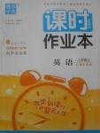 2017年通城学典课时作业本八年级英语上册上海牛津版