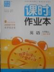 2017年通城学典课时作业本七年级英语上册上海牛津版
