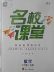 2017年名校课堂滚动学习法九年级数学上册人教A版武汉大学出版社