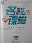 2017年名校课堂滚动学习法九年级英语上册人教版武汉大学出版社