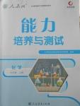 2017年能力培养与测试九年级化学上册人教版