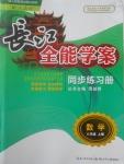 2017年长江全能学案同步练习册八年级数学上册人教版