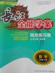 2017年长江全能学案同步练习册七年级数学上册人教版