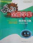 2017年长江全能学案同步练习册八年级地理上册人教版