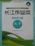 2017年长江作业本同步练习册九年级数学上册人教版