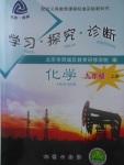 2017年吉林快3豹子预测软件_学习探究诊断九年级化学上册