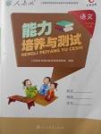 2017年能力培养与测试三年级语文上册人教版