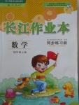 2018年长江作业本同步练习册四年级数学上册人教版