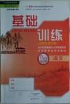 2017年基础训练九年级语文全一册人教版大象出版社
