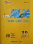 2017年黄冈100分闯关八年级英语上册外研版