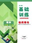 2017年基础训练教师用书九年级数学全一册人教版