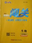 2017年黄冈100分闯关八年级生物上册北师大版