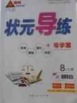 2017年黄冈状元导练导学案八年级道德与法治上册人教版