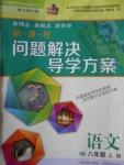 2017年新课程问题解决导学方案八年级语文上册北师大版