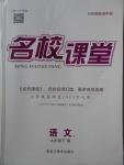 2018年名校课堂滚动学习法九年级语文下册人教版黑龙江教育出版社
