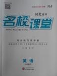 2018年名校课堂滚动学习法九年级英语下册人教版河北适用武汉大学出版社
