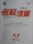 2018年名校课堂滚动学习法九年级物理下册人教版河北适用武汉大学出版社