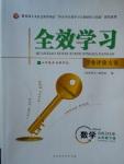 2018年全效学习九年级数学下册华师大版北京时代华文书局