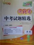 2018年天利38套河北省中考试题精选英语