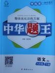 2018年中华题王九年级语文下册江苏版