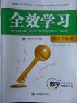2018年全效学习九年级数学下册人教版湖南教育出版社