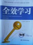 2017年全效学习九年级物理全一册人教版湖南教育出版社