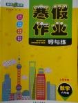 2018年钟书金牌寒假作业导与练六年级数学上海专版