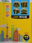 2018年钟书金牌寒假作业导与练八年级物理上海专版