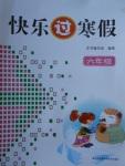 2018年快乐过寒假六年级江苏凤凰科学技术出版社