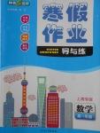 2018年钟书金牌寒假作业导与练高一年级数学上海专版