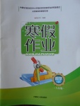 2018年寒假作業八年級數學內蒙古人民出版社