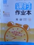 2018年通城学典课时作业本七年级英语下册译林版江苏专用