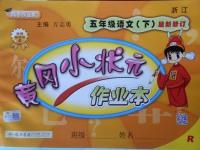 2018年黄冈小状元作业本五年级语文下册人教版浙江专版