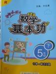2018年黄冈小状元数学基本功五年级下册人教版