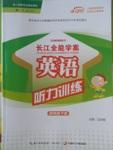 2018年长江全能学案英语听力训练四年级下册人教版