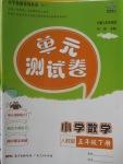 2018年单元测试卷小学数学五年级下册人教版广东人民出版社