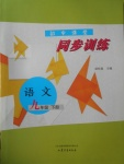 2018年初中课堂同步训练九年级语文下册山东文艺出版社
