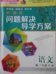 2018年新课程问题解决导学方案八年级语文下册凤凰版