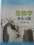 2018年生物学补充习题七年级下册苏科版江苏凤凰科学技术出版社