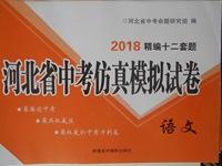 2018年河北省中考仿真模拟试卷语文