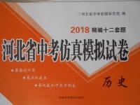2018年河北省中考仿真模拟试卷历史