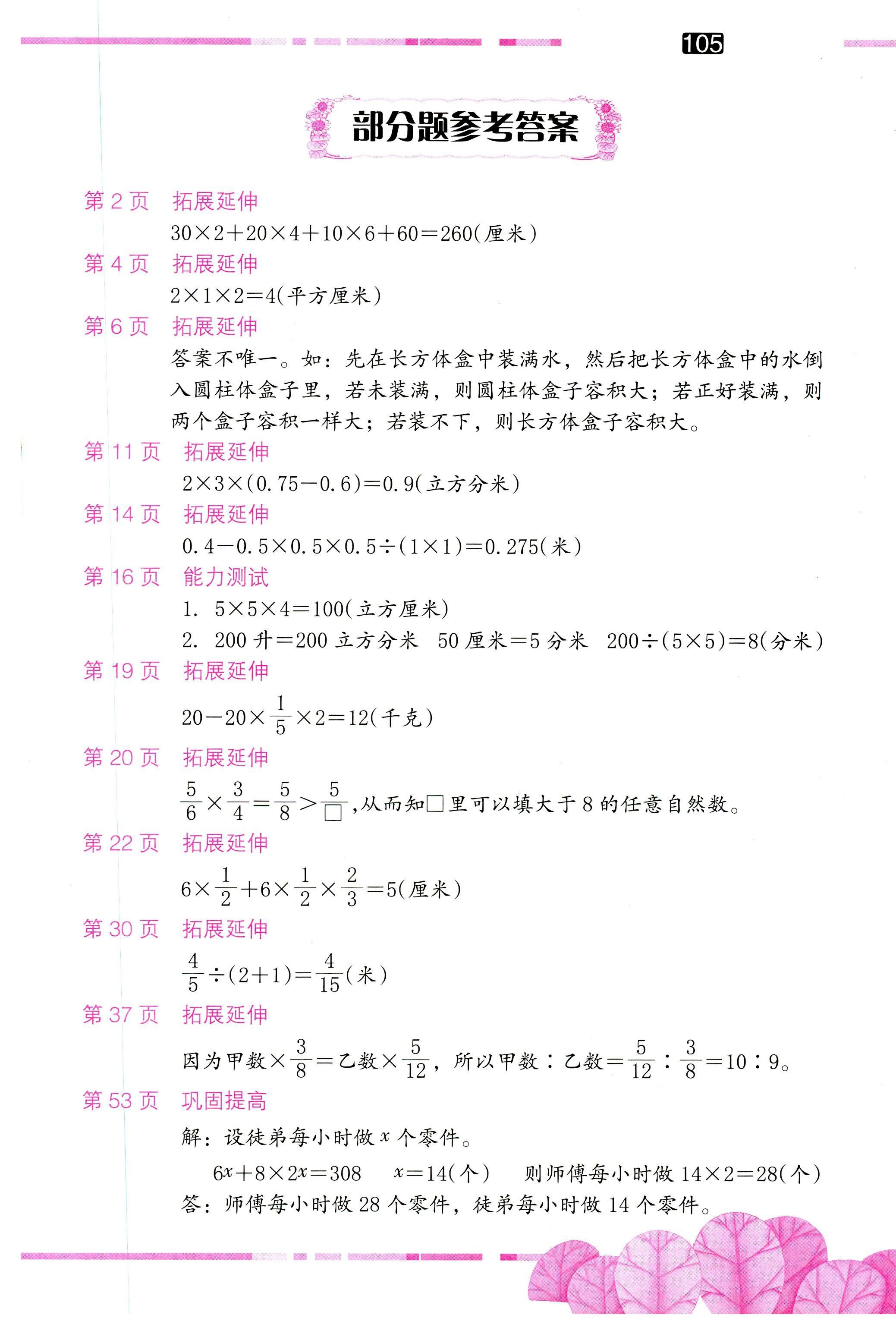 2018年数学学习与巩固六年级苏教版第1页