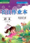 2018年长江作业本同步练习册三年级语文人教版