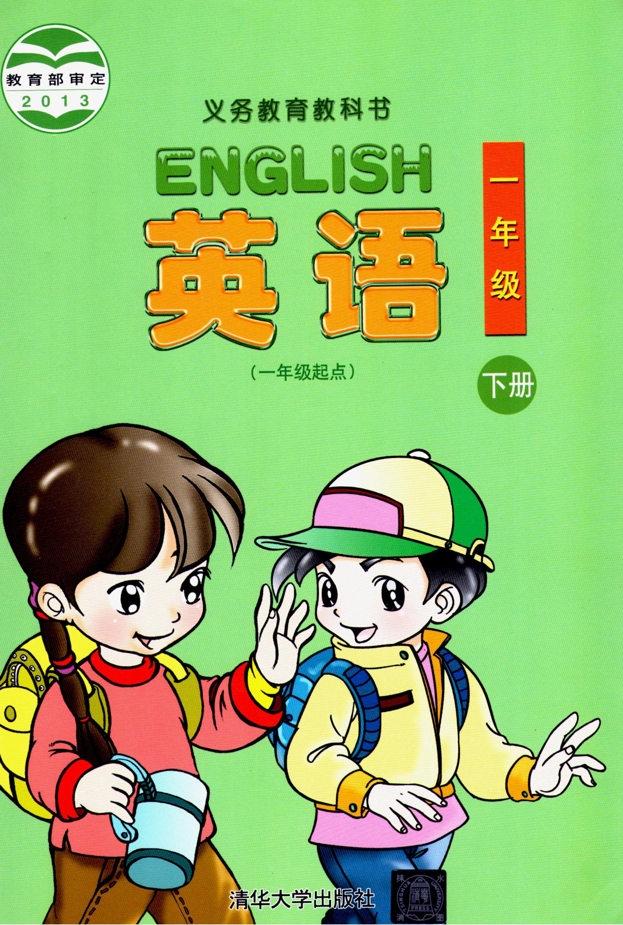 课本清华版一年级英语下册